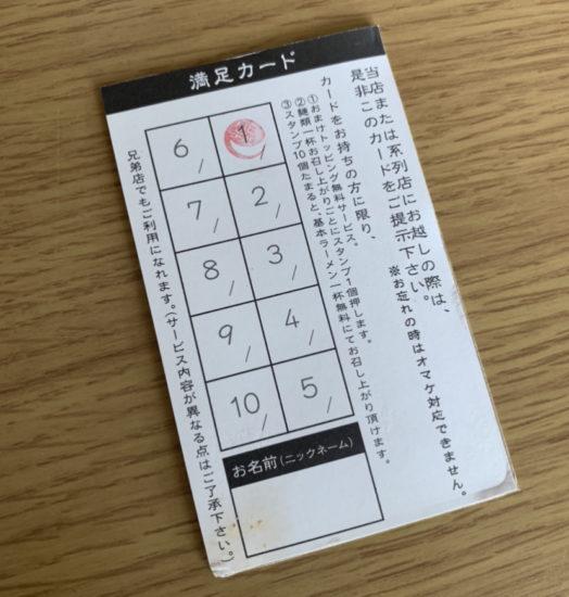 満足カードの裏はこうなっています