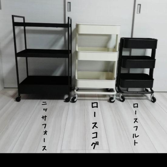 IKEAで大人気のワゴンを3種類購入し並べてみました
