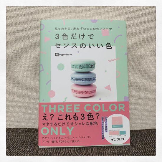 3色だけでセンスのいい色の本の写真です