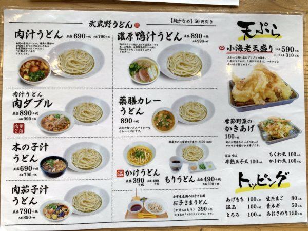 武蔵野うどん澤村さんのメニューの写真です