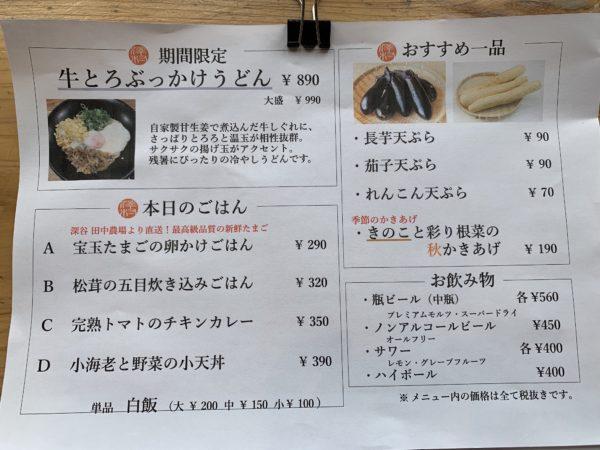 武蔵野うどん澤村さんの期間限定メニューの写真です