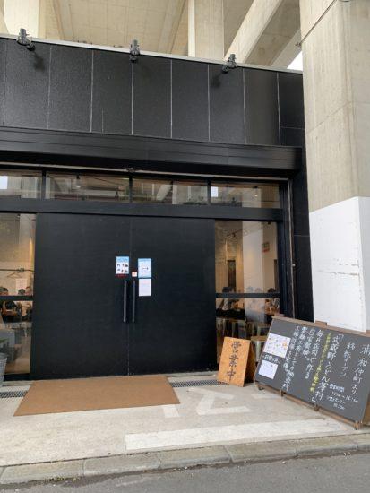 武蔵野うどん澤村さんの店舗入り口の写真です