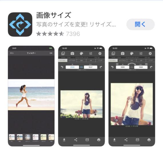 画像のサイズ変更できるアプリの画像です