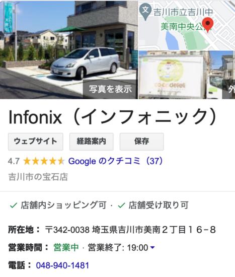 Googleに載っているインフォニックの情報の画像です