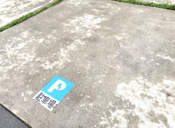 お店の駐車場の写真です